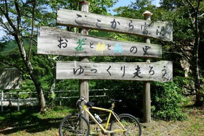 2013/08/18藁科川ポタリング_富沢(とんざわ)