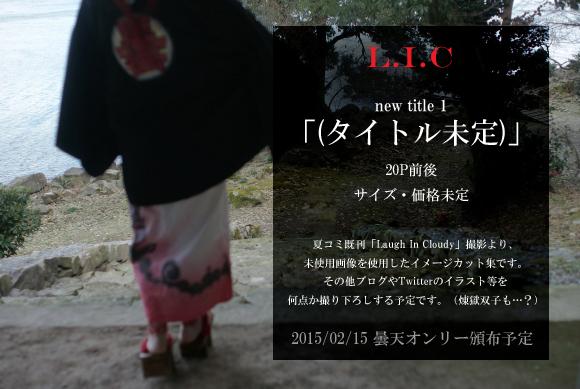 LIC 0215新刊①