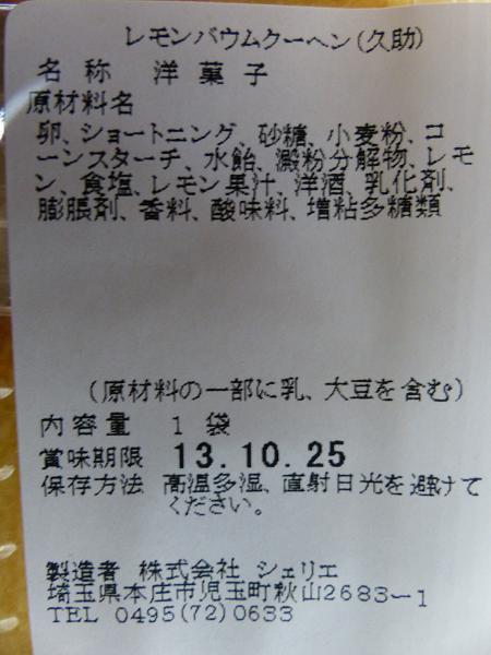 P1000305_20130921160410664.jpg