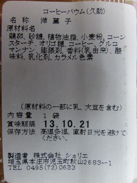 P1000313_20130921160606a35.jpg