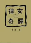2012_rituzyo_hyousi.jpg