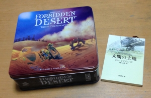 禁断砂漠大きさ2