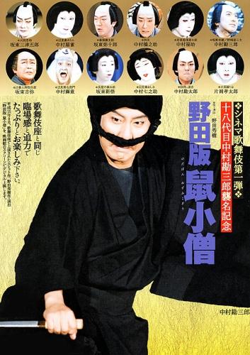 ★シネマ歌舞伎★