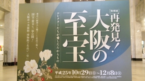 大阪の至宝