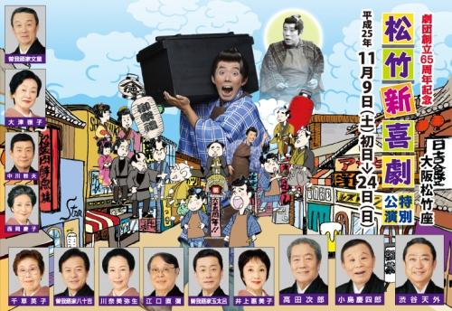 劇団創立65周年記念  松竹新喜劇特別公演