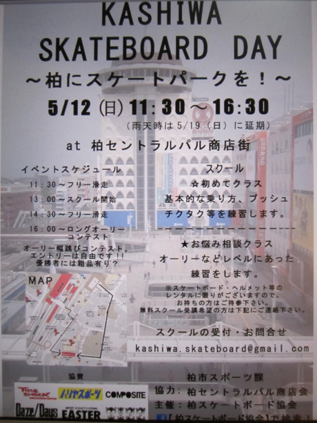 IMG_16232012_easter_kashiwa_easterkashiwa.jpg