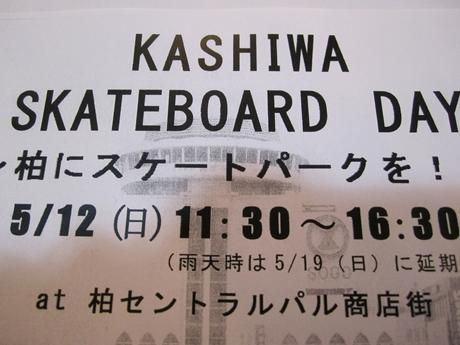 IMG_16772012_easter_kashiwa_easterkashiwa.jpg