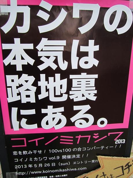 IMG_17392012_easter_kashiwa_easterkashiwa.jpg