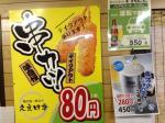 久良四季80円