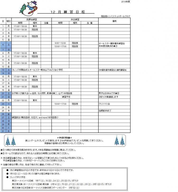 12月練習日程表