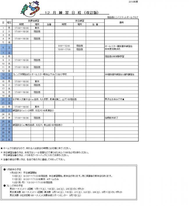 12月練習日程表【改訂版】