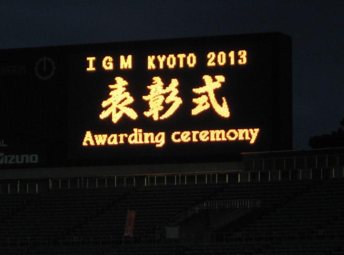国際ゴ-ルドマスタ-ズ京都2013