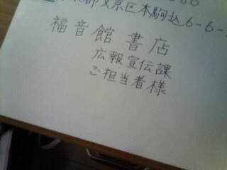 ぐりとぐら 手紙2