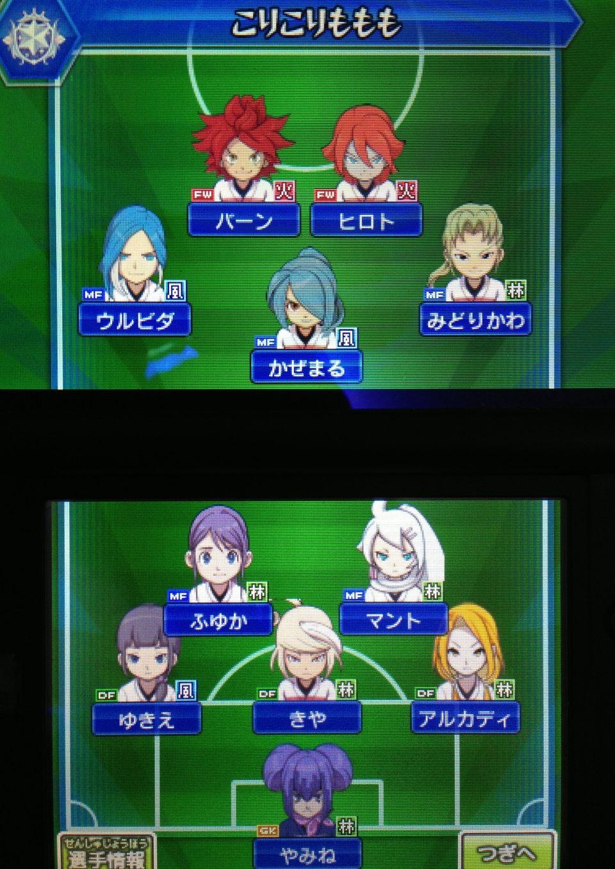 Inazuma Eleven Go 31
