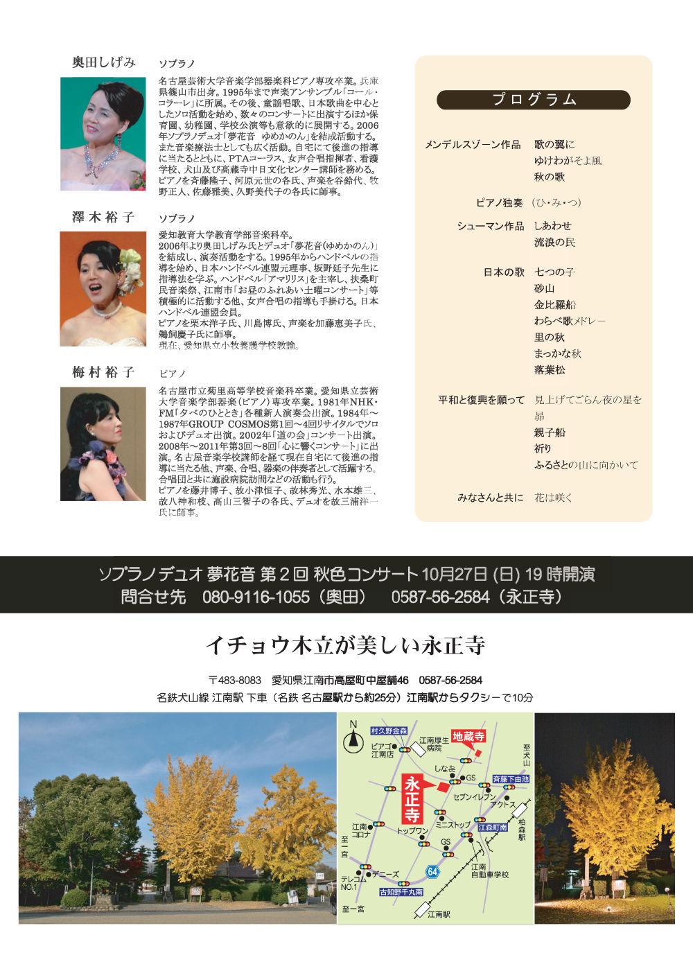 夢花音ポスター2