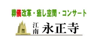 愛知県江南市