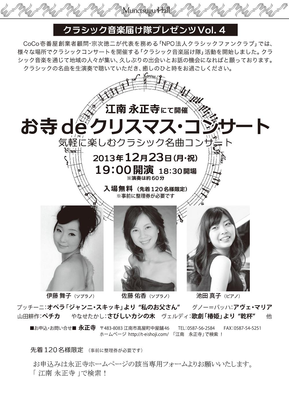宗次「クラシック音楽届け隊」お寺deクリスマスコンサート