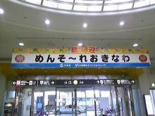 輝く!男塾・女塾-091127_121355_ed.jpg
