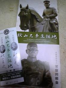 輝く!男塾・女塾-100507_181041.jpg