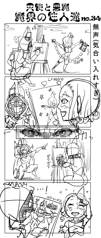 創作4コマ漫画その34ラフ