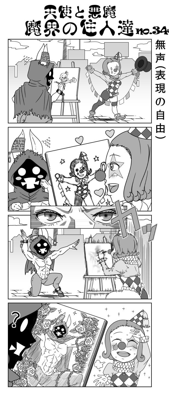 創作4コマ漫画その34
