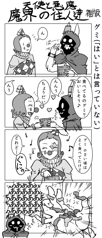 創作4コマ漫画1h4dグミ