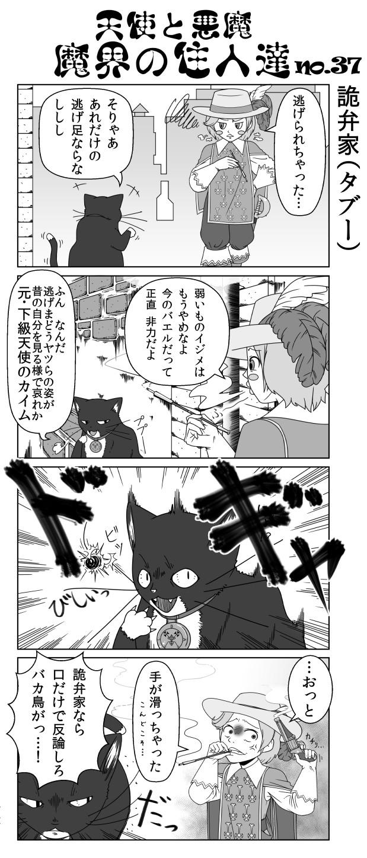 創作4コマ漫画37