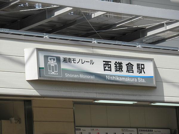 20130922西鎌倉駅