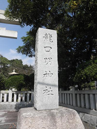 20130922龍口明神社①