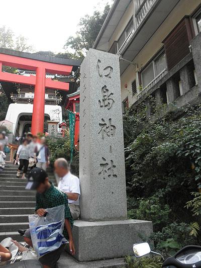 20130922江島神社①