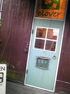 「ドア」クローバー(那珂川町)