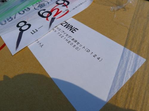 P1130209.jpg