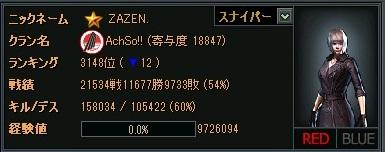 ZAZEN1.jpg