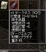 LinC0799 9DnCOE