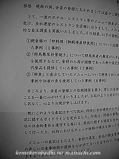 gisou2013-11-5.jpg