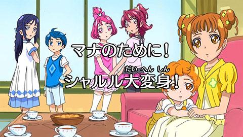 【ドキドキ!プリキュア】第28回「胸がドキドキ!亜久里の夏休み!」