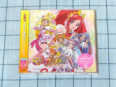 ドキドキ!プリキュア後期エンディングテーマシングル【CD+DVD盤】