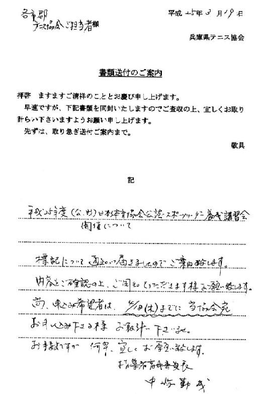 スポーツリーダ養成講習会2013