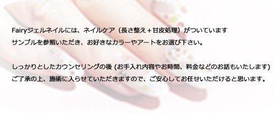 Fairy Nailご案内
