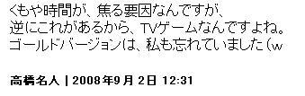 takahasimkomento321.jpg