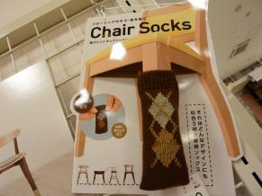椅子の靴下 2