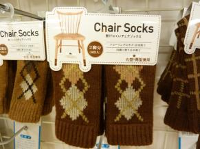 椅子の靴下1