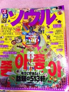 _201303韓国旅行_