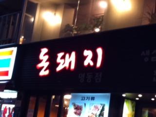 _201303韓国1日目夕食_