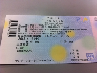 _201304チューリップのコンサート_