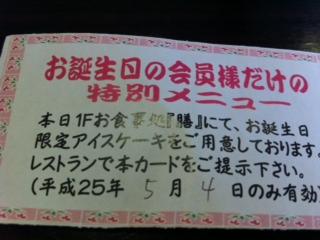 _20130504誕生日券_