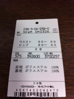 _1307自由区日本製_