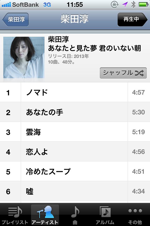 _1307柴田淳CD_