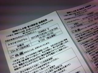 _201308当選_