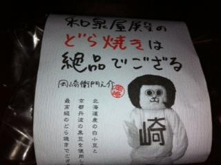 _201309おかざえもんどら焼き_